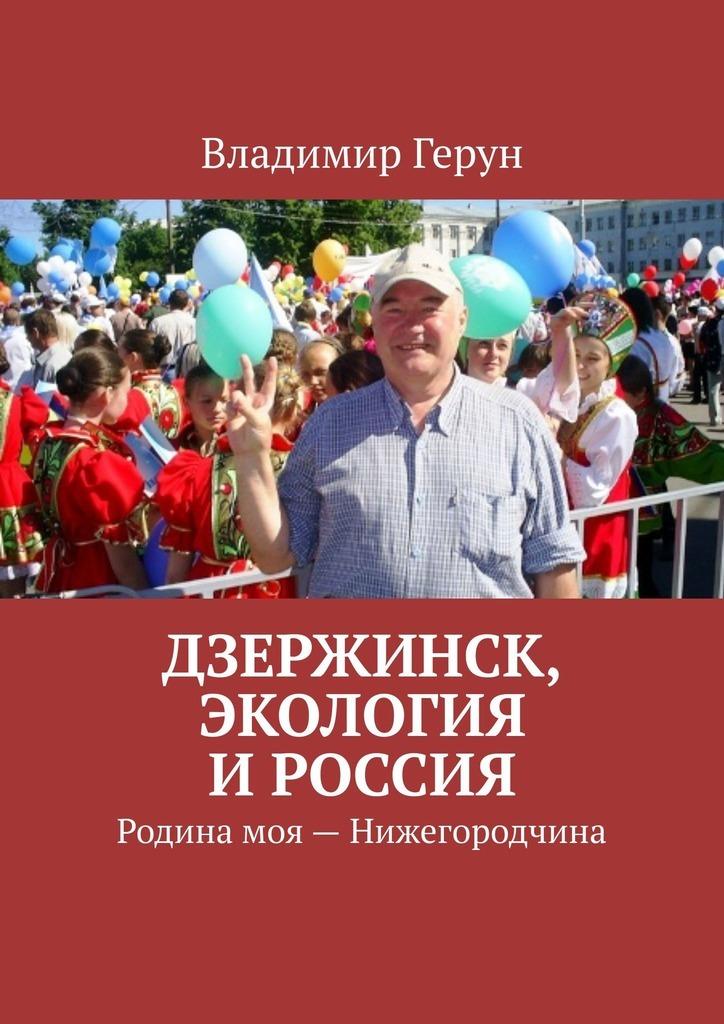 Дзержинск, экология иРоссия. Родина моя– Нижегородчина