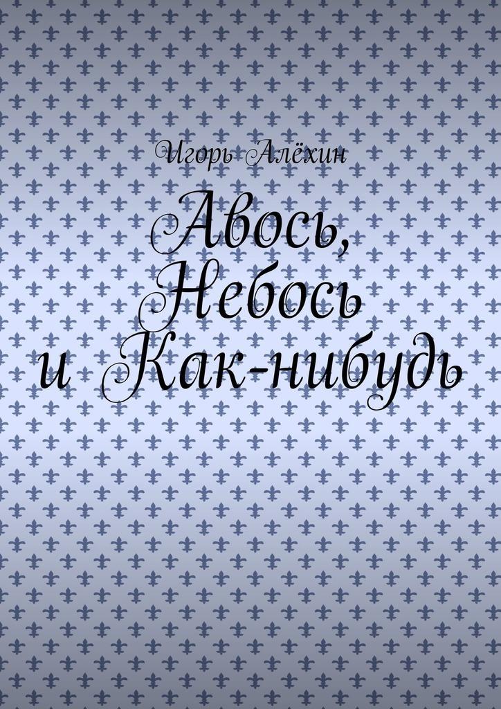 Авось, Небось и Как-нибудь