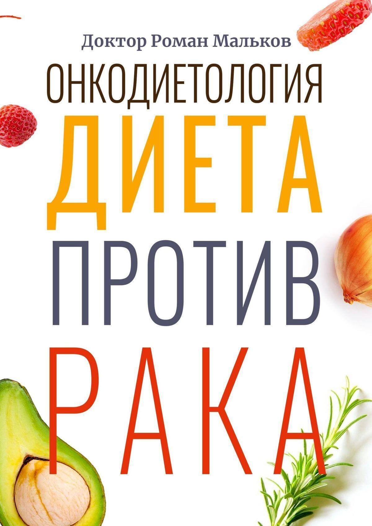 Роман Мальков «Онкодиетология. Диета против рака»