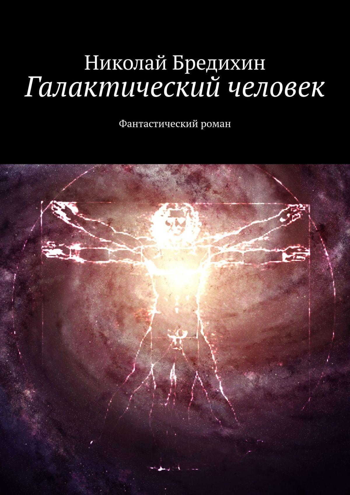 Галактический человек. Фантастический роман