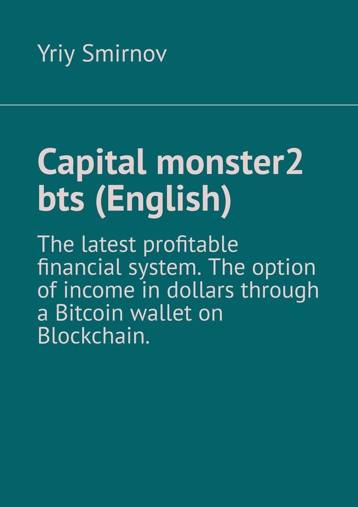 Capital monster– 2. Bts (English)