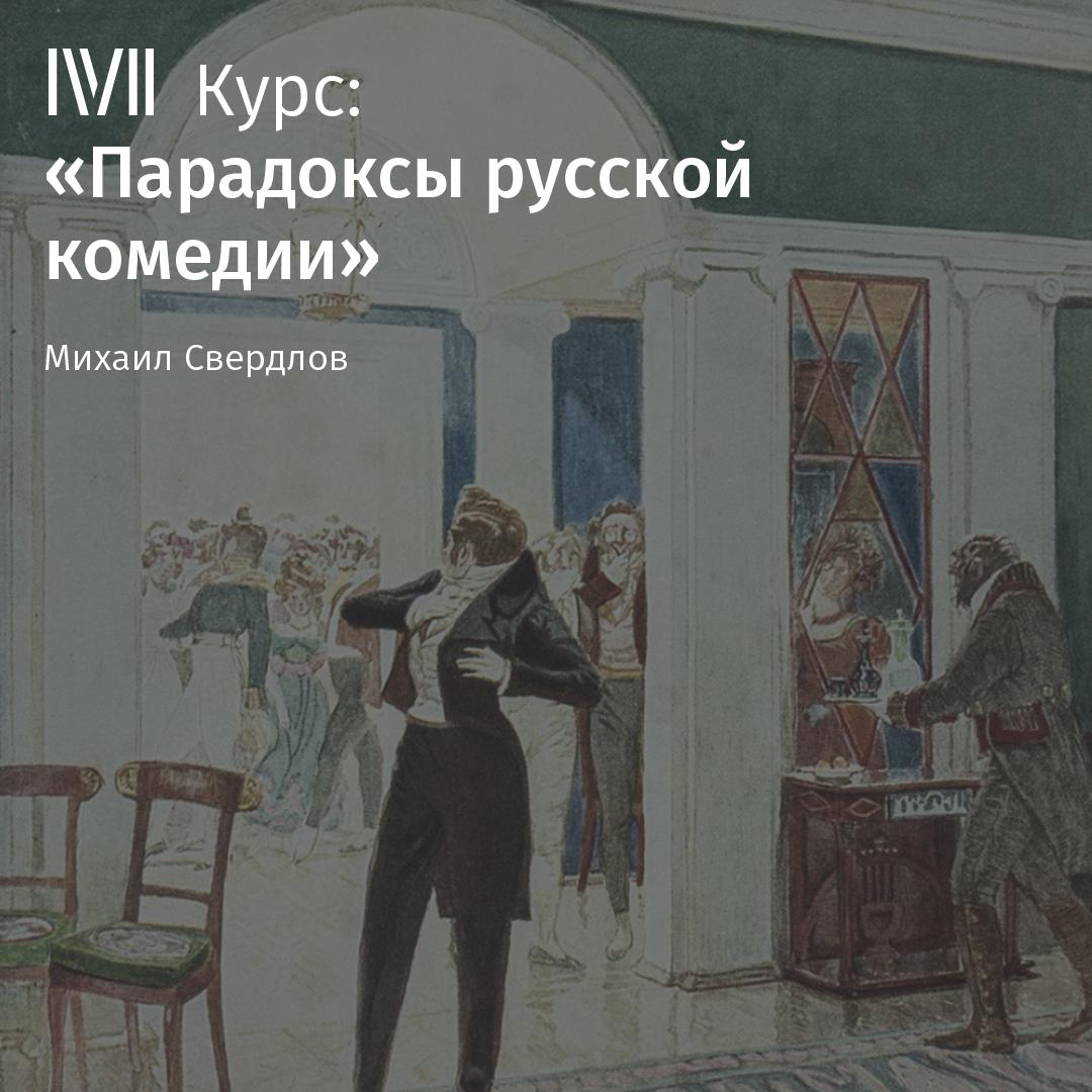 Лекция «Ревизор»: Смеховой катарсис»