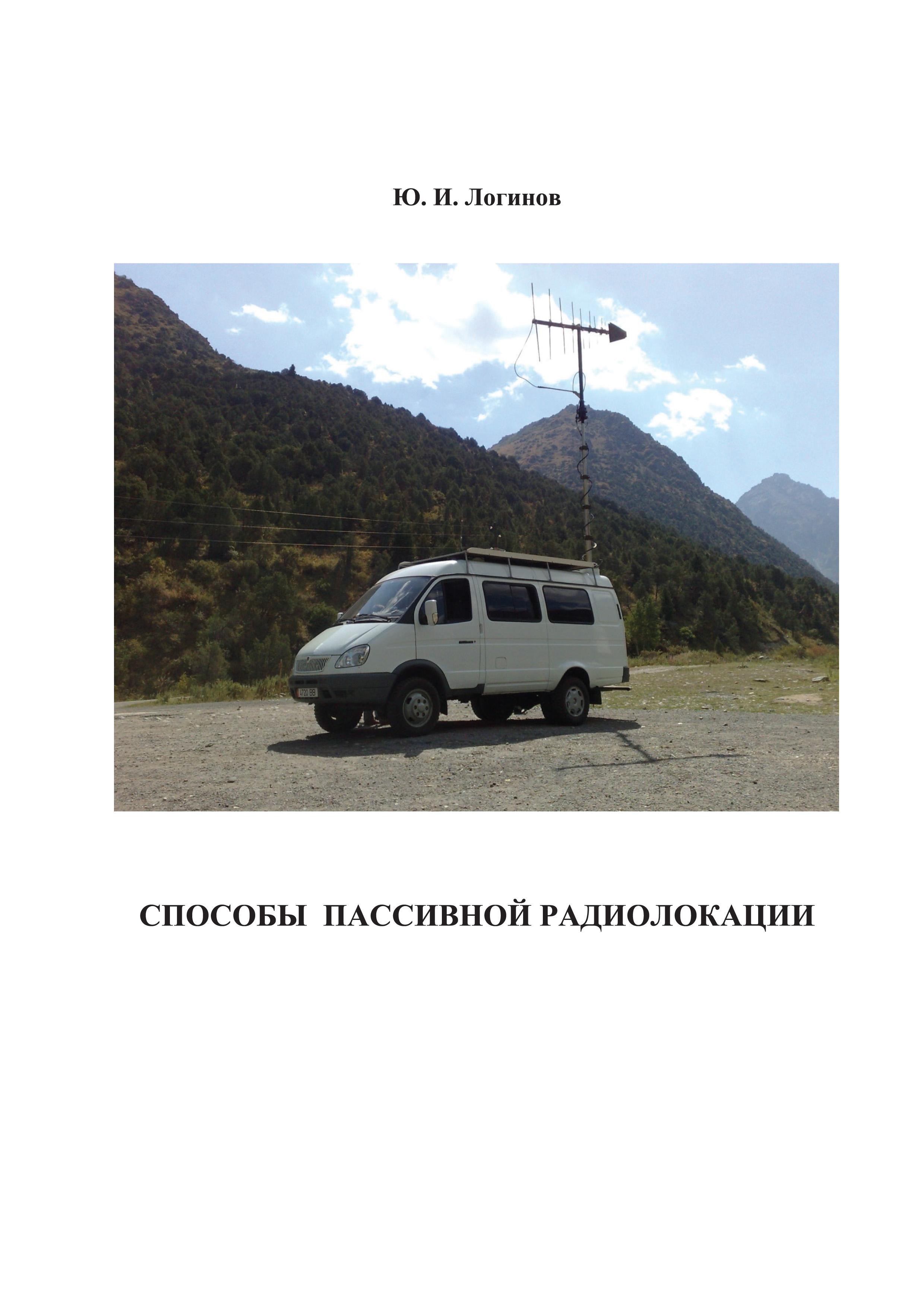 Способы пассивной радиолокации