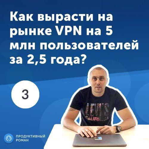 3.Василий Иванов: как вырасти на рынке VPN за 2.5 года до 5 000 000 пользователей?