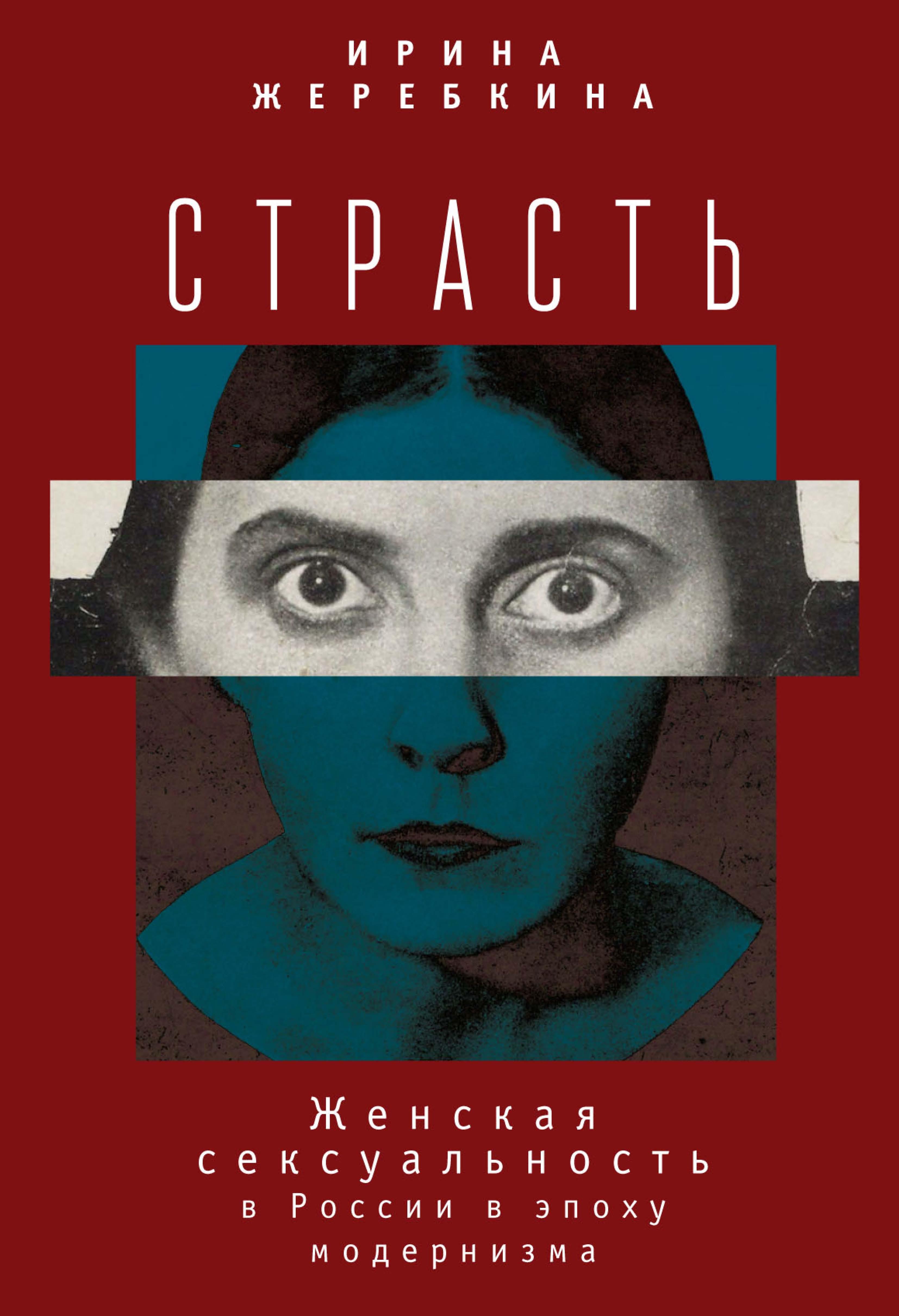 Страсть. Женская сексуальность в России в эпоху модернизма