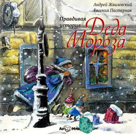 Правдивая история Деда Мороза (спектакль)