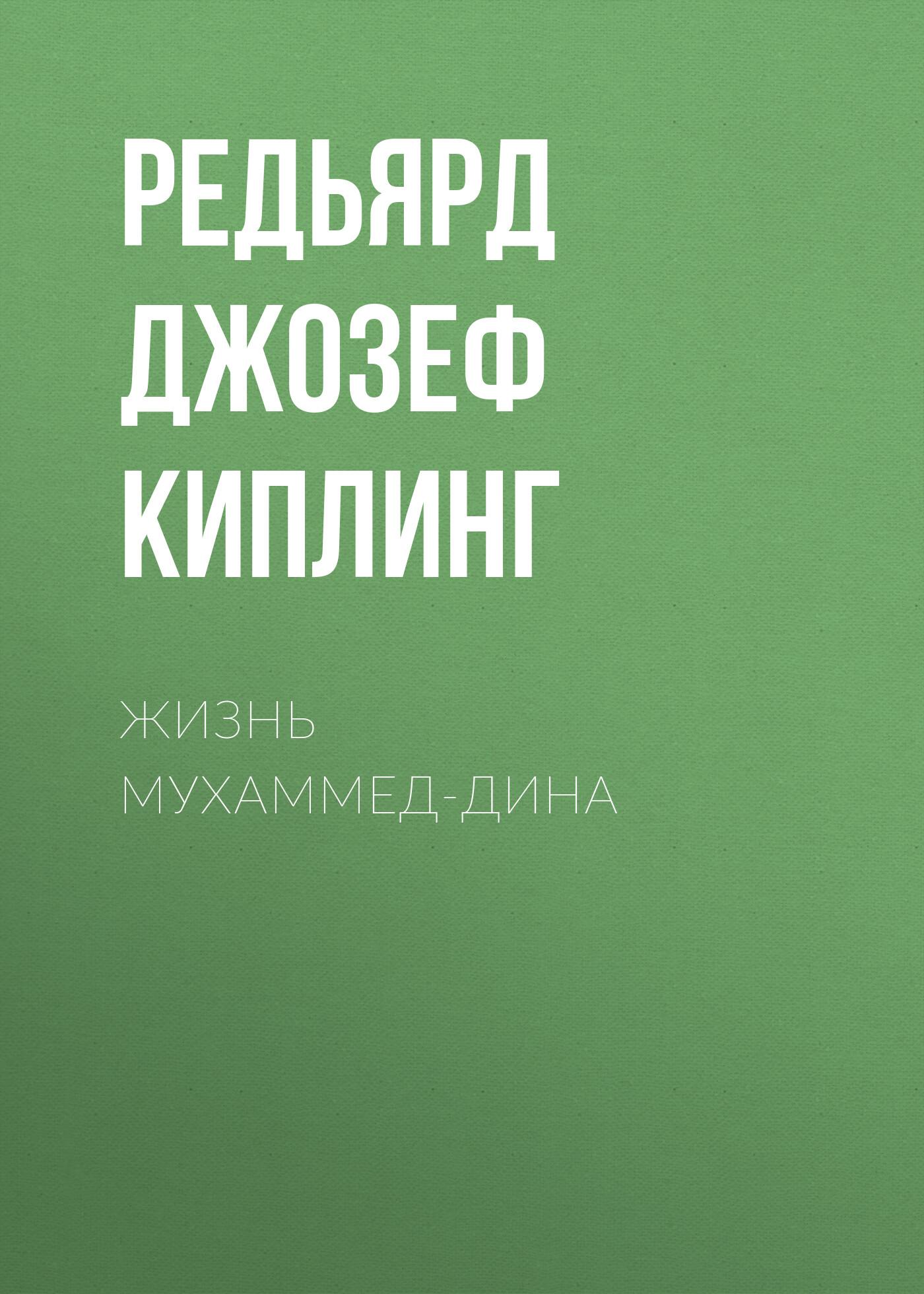 Редьярд Киплинг «Жизнь Мухаммед-Дина»