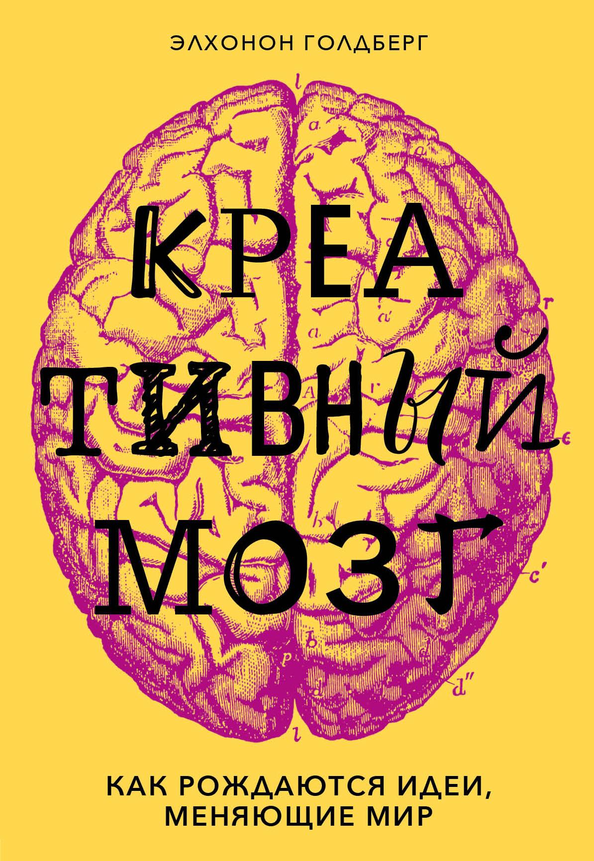 Элхонон Голдберг «Креативный мозг. Как рождаются идеи, меняющие мир»