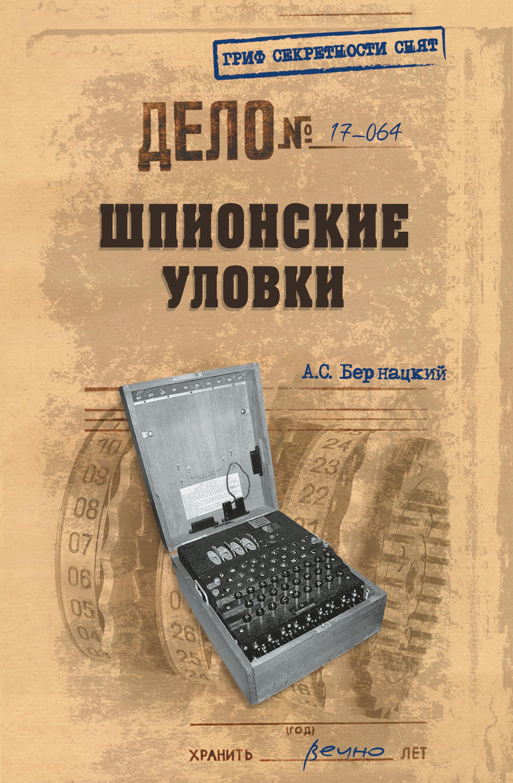 Анатолий Бернацкий «Шпионские уловки»