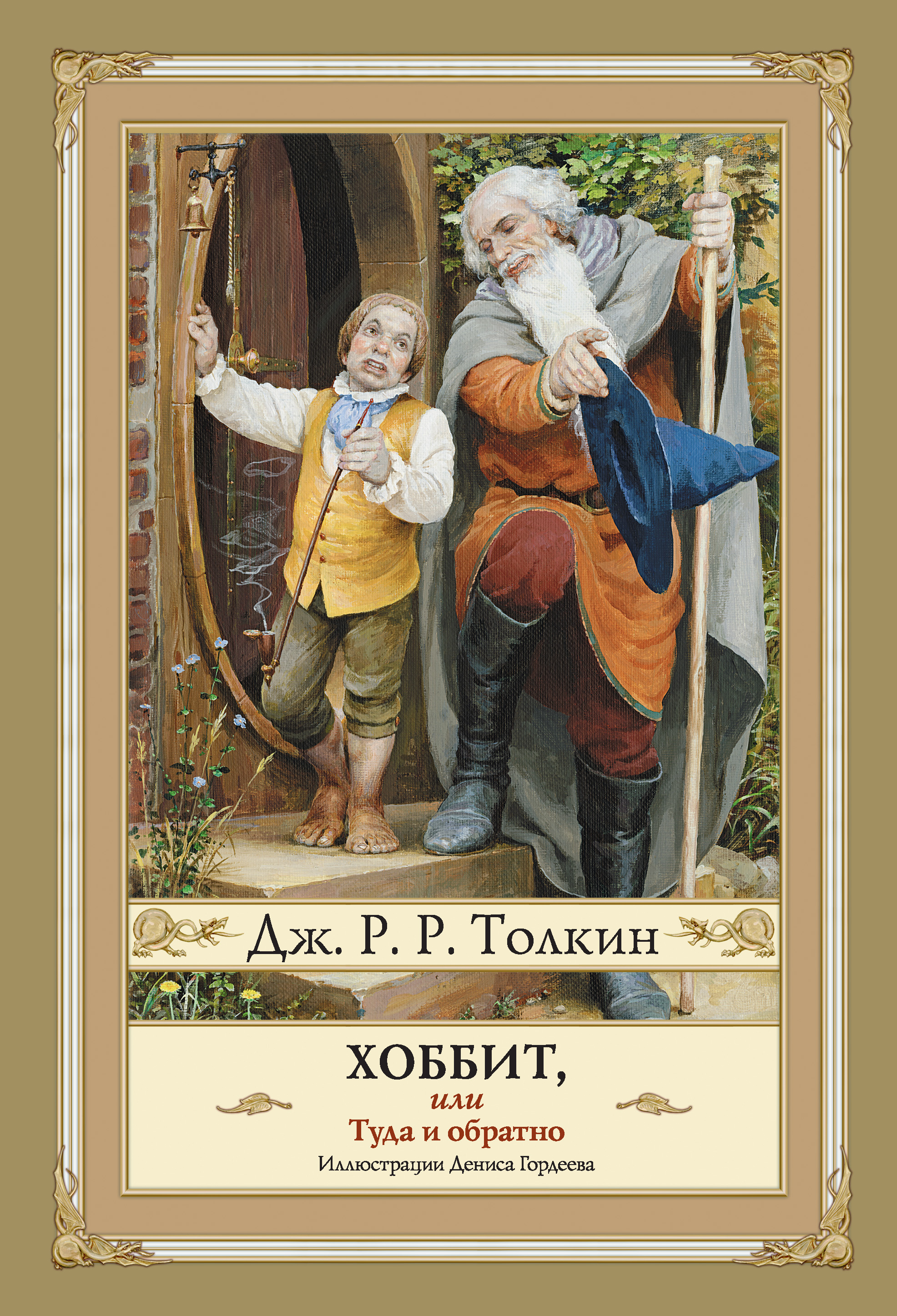 Джон Толкин «Хоббит, или Туда и Обратно»