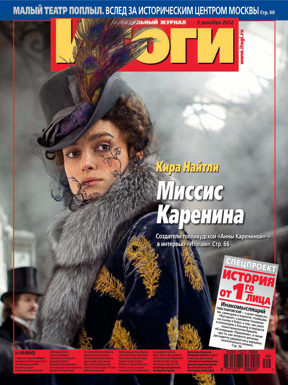 Журнал «Итоги» №49 (860) 2012