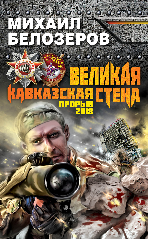 Великая Кавказская Стена. Прорыв 2018