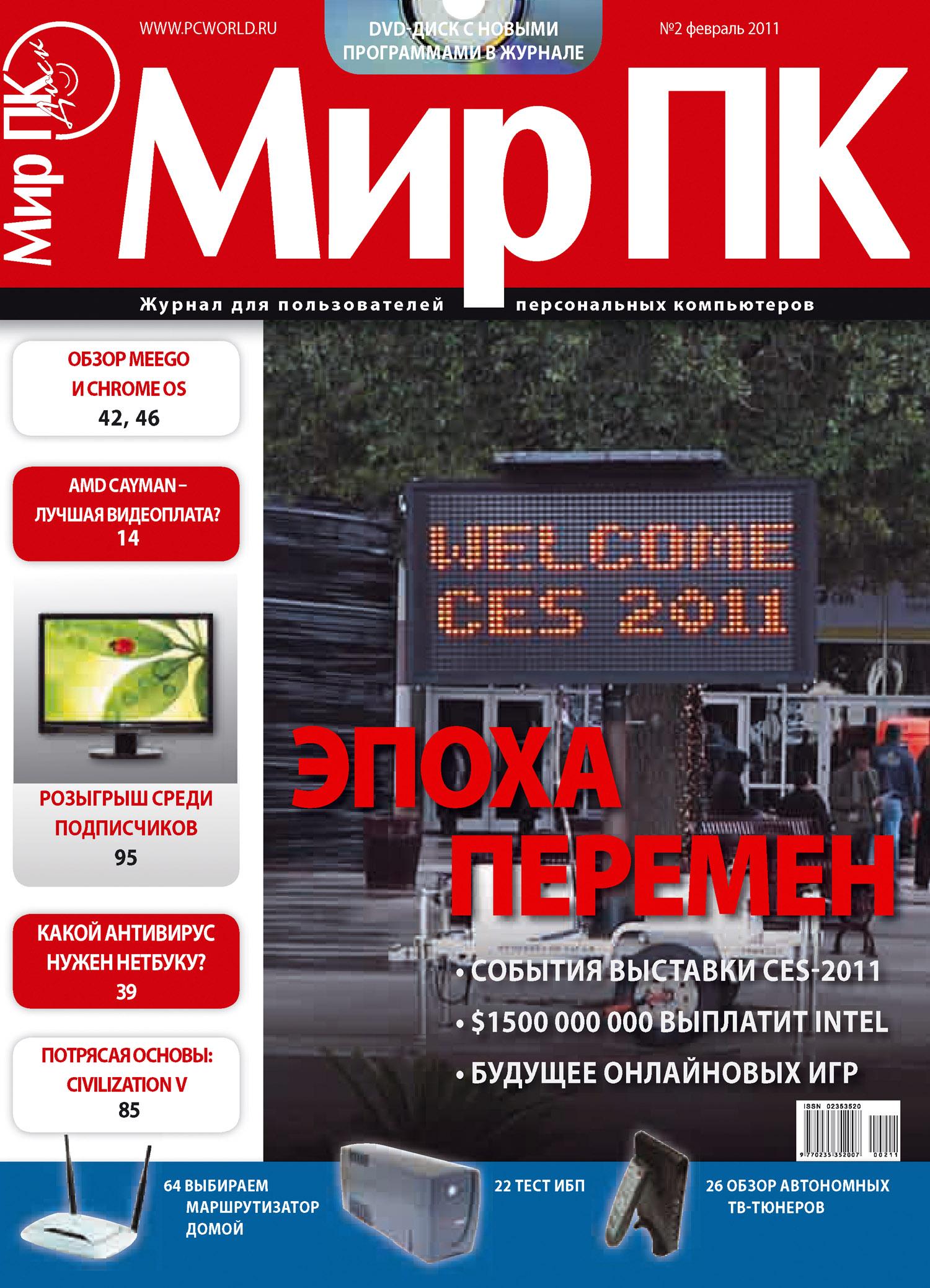 Журнал «Мир ПК» №02/2011