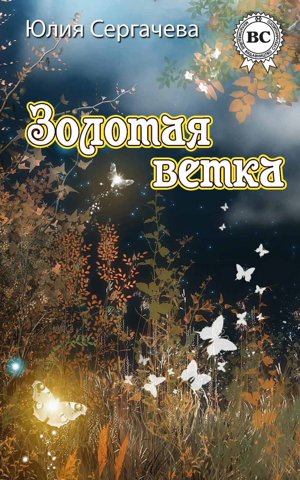 Золотая ветка (сборник)