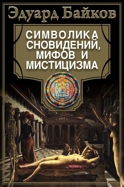 Символика сновидений, мифов и мистицизма