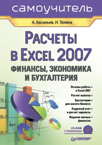Расчеты в Excel 2007. Финансы, экономика и бухгалтерия. Самоучитель