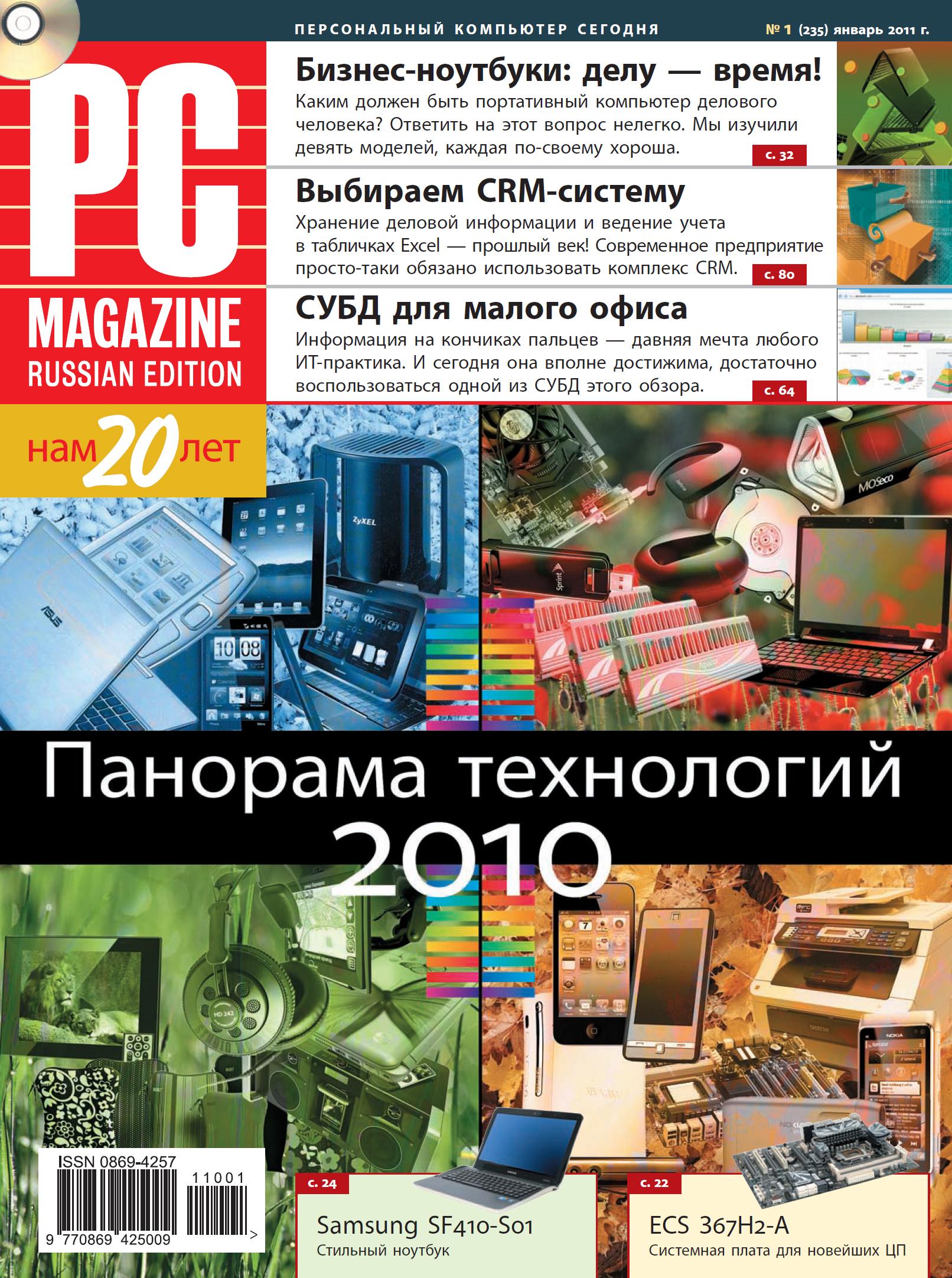 Журнал PC Magazine/RE №1/2011