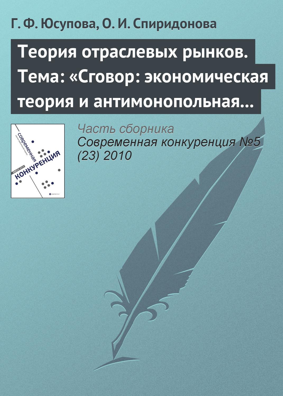 Теория отраслевых рынков. Тема: «Сговор: экономическая теория и антимонопольная политика»