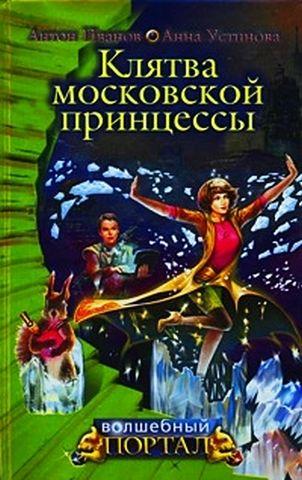 Клятва московской принцессы