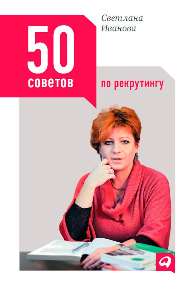 50советов по рекрутингу