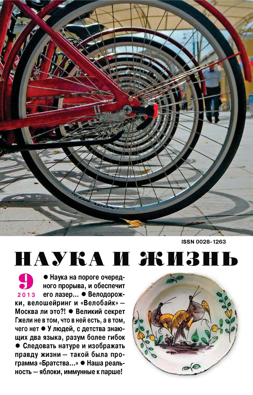 Наука и жизнь №09/2013