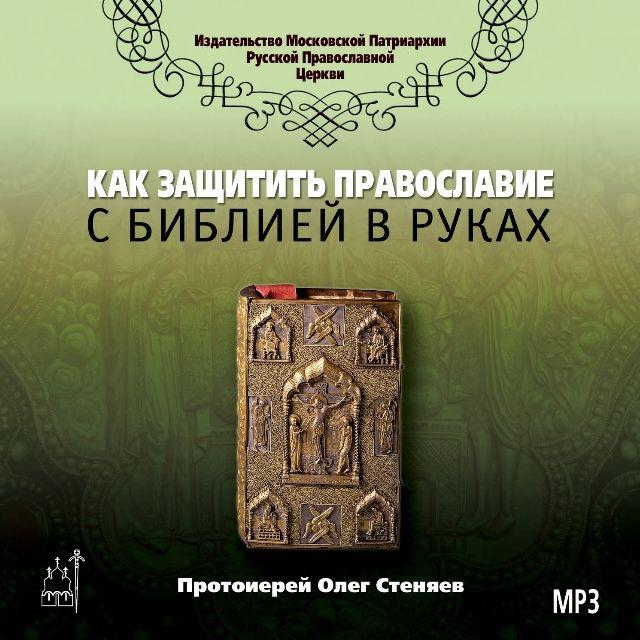 Как защитить Православие с библией в руках