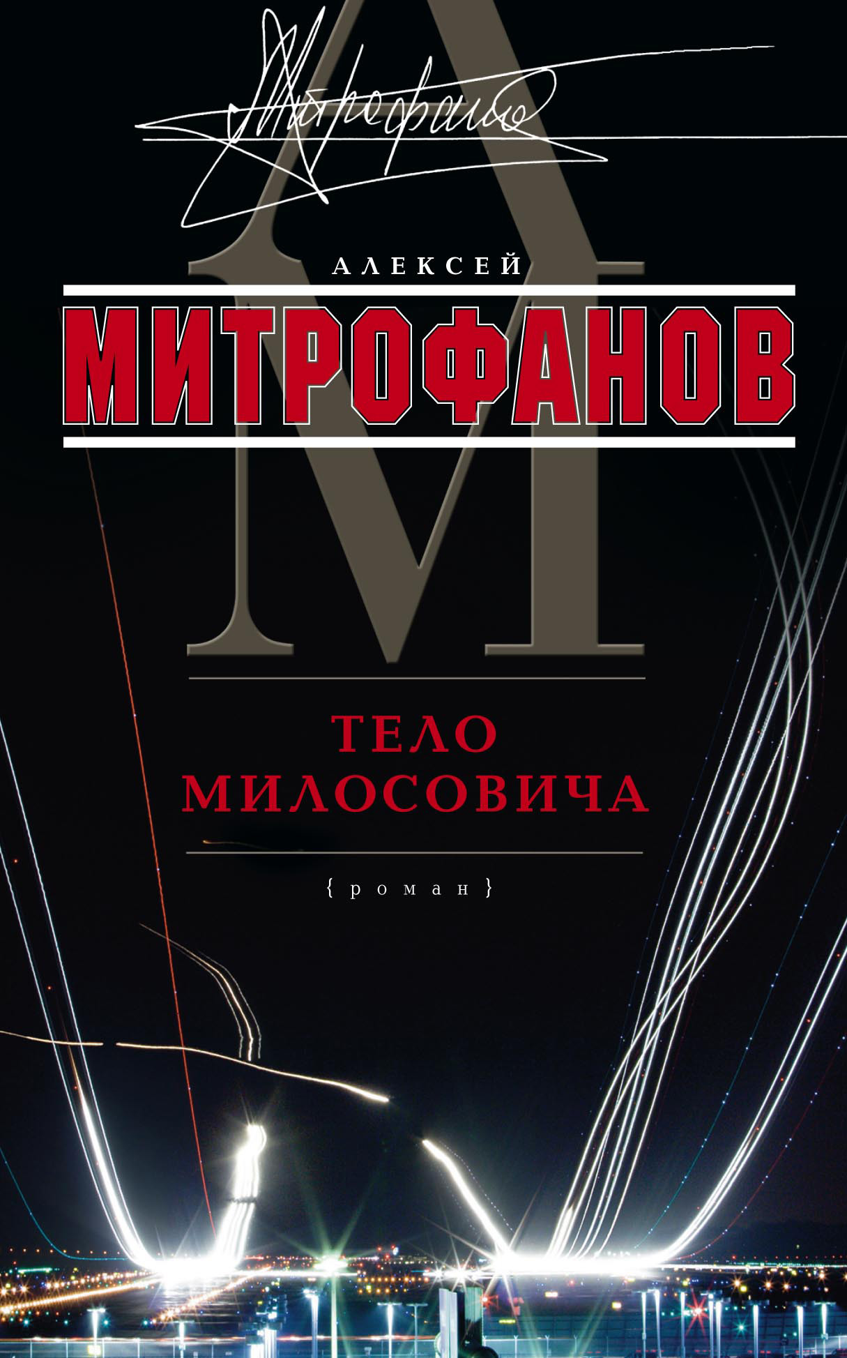 Алексей Митрофанов «Тело Милосовича»