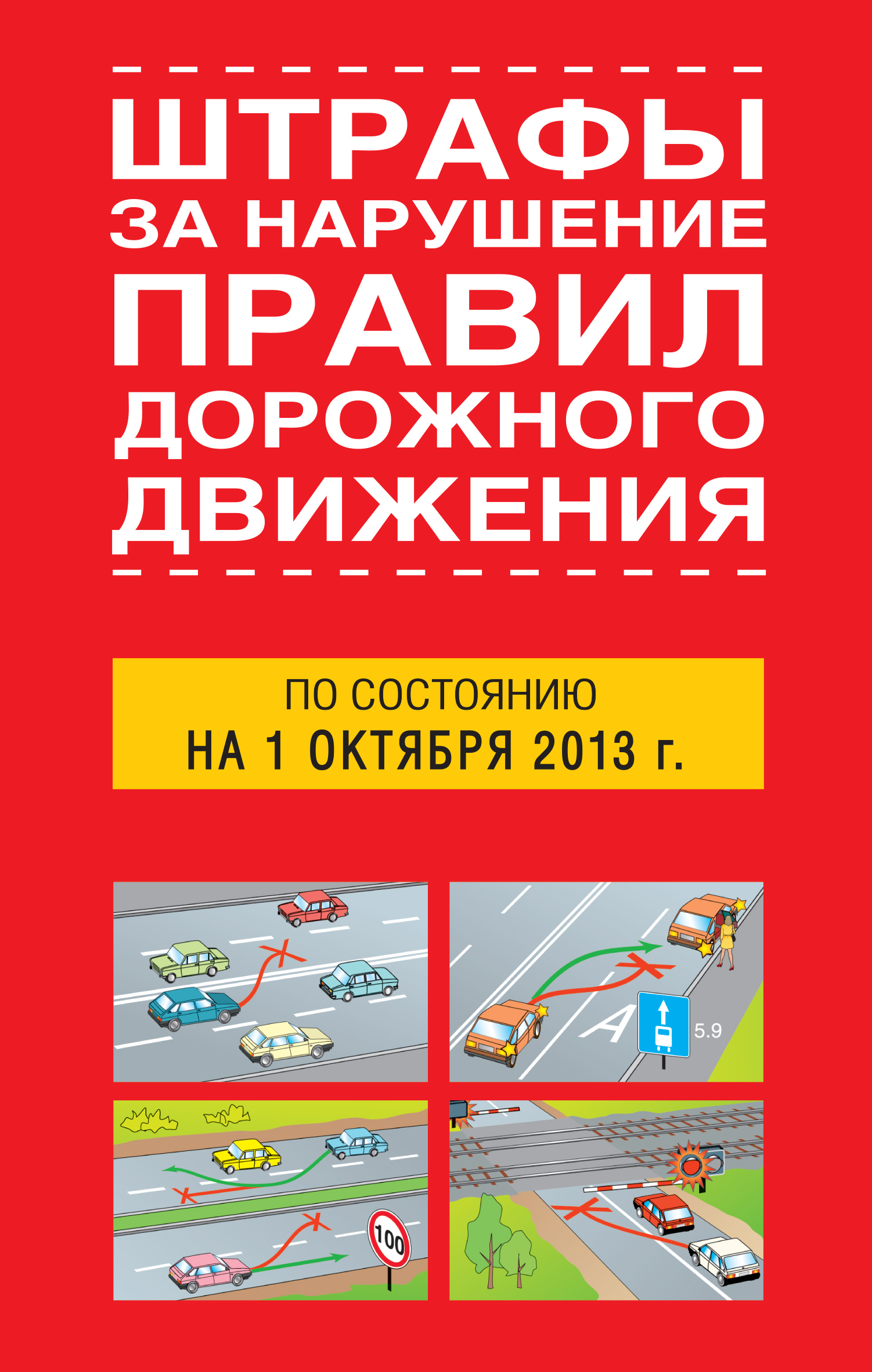 Штрафы за нарушение правил дорожного движения по состоянию на 01 октября 2013 года