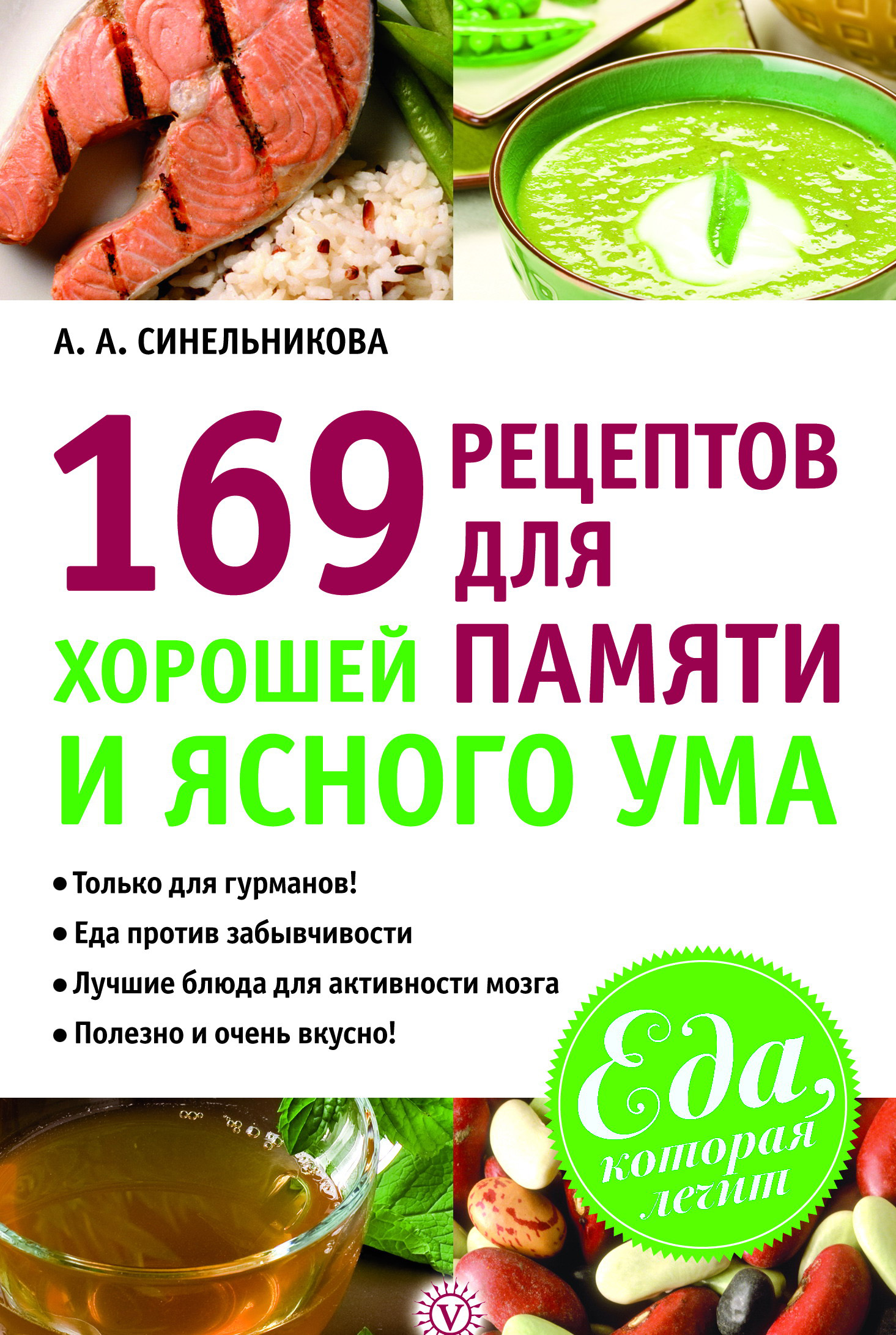 А. Синельникова «169 рецептов для хорошей памяти и ясного ума»