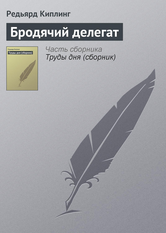 Редьярд Киплинг «Бродячий делегат»