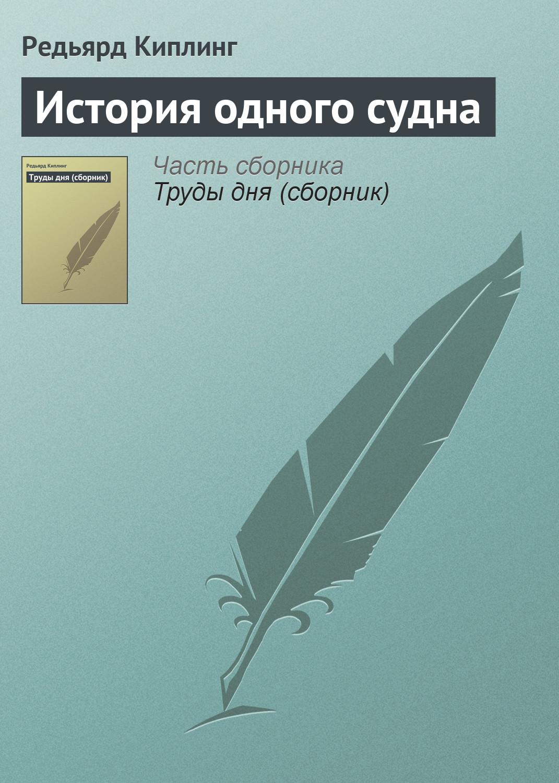 Редьярд Киплинг «История одного судна»