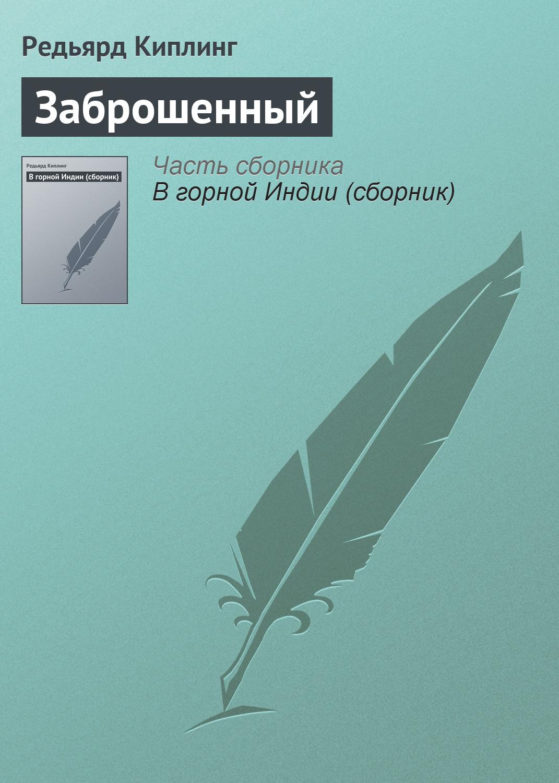 Редьярд Киплинг «Заброшенный»