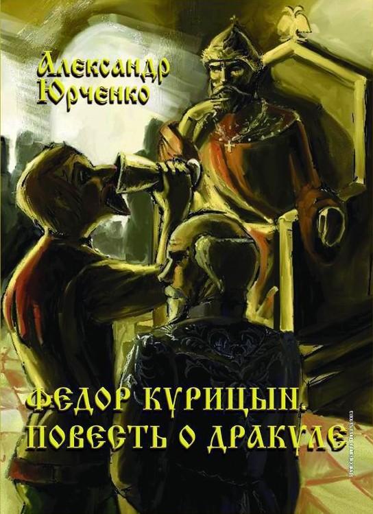 Фёдор Курицын. Повесть о Дракуле