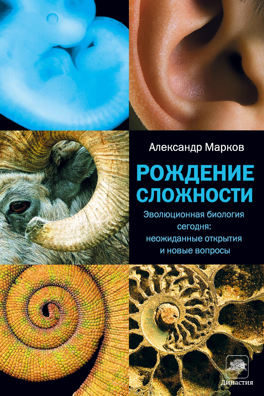 Александр Марков «Рождение сложности. Эволюционная биология сегодня: неожиданные открытия и новые вопросы»
