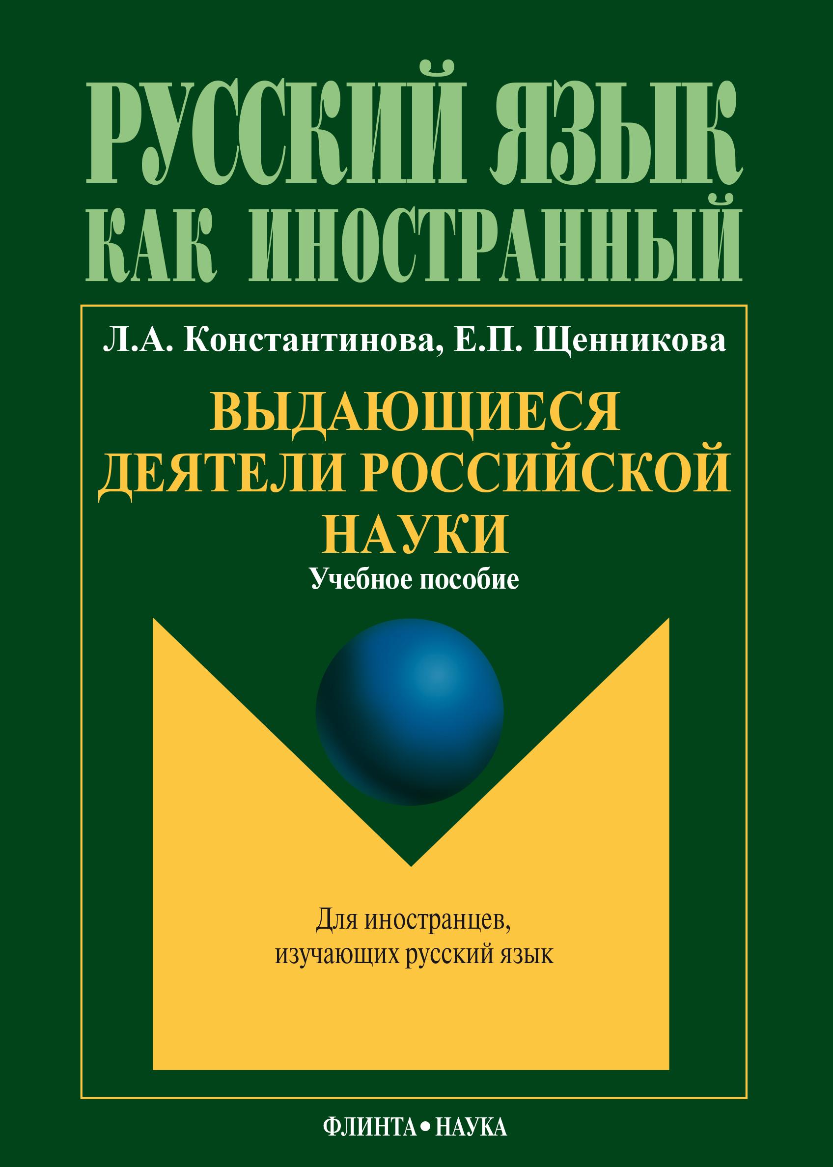 Выдающиеся деятели российской науки: учебное пособие по чтению для иностранных учащихся (основной этап обучения)