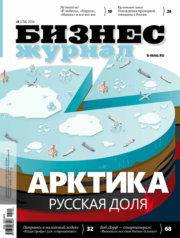 Бизнес-журнал №05/2014