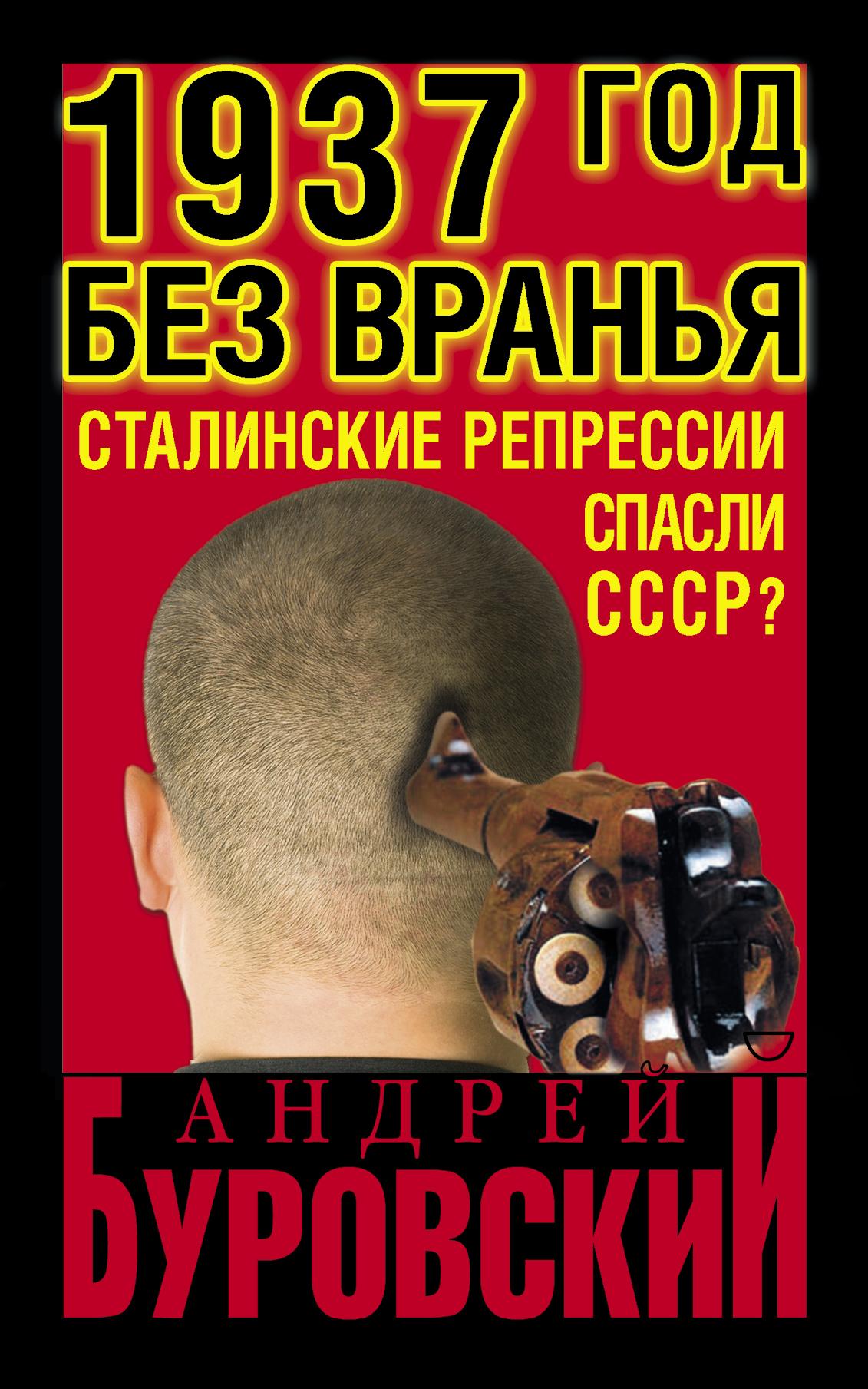 1937Год без вранья «Сталинские репрессии» спасли СССР!