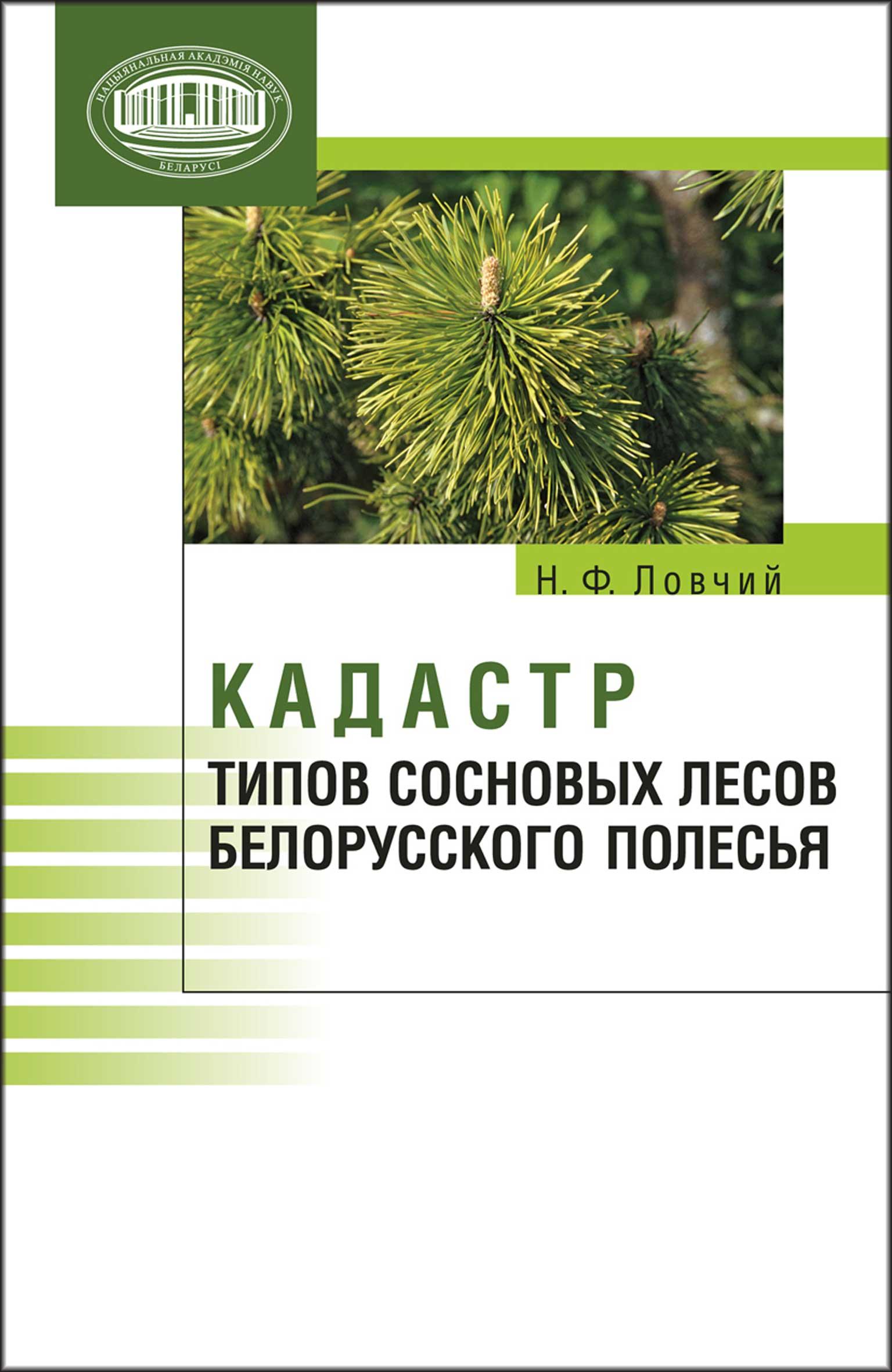Кадастр типов сосновых лесов Белорусского Полесья