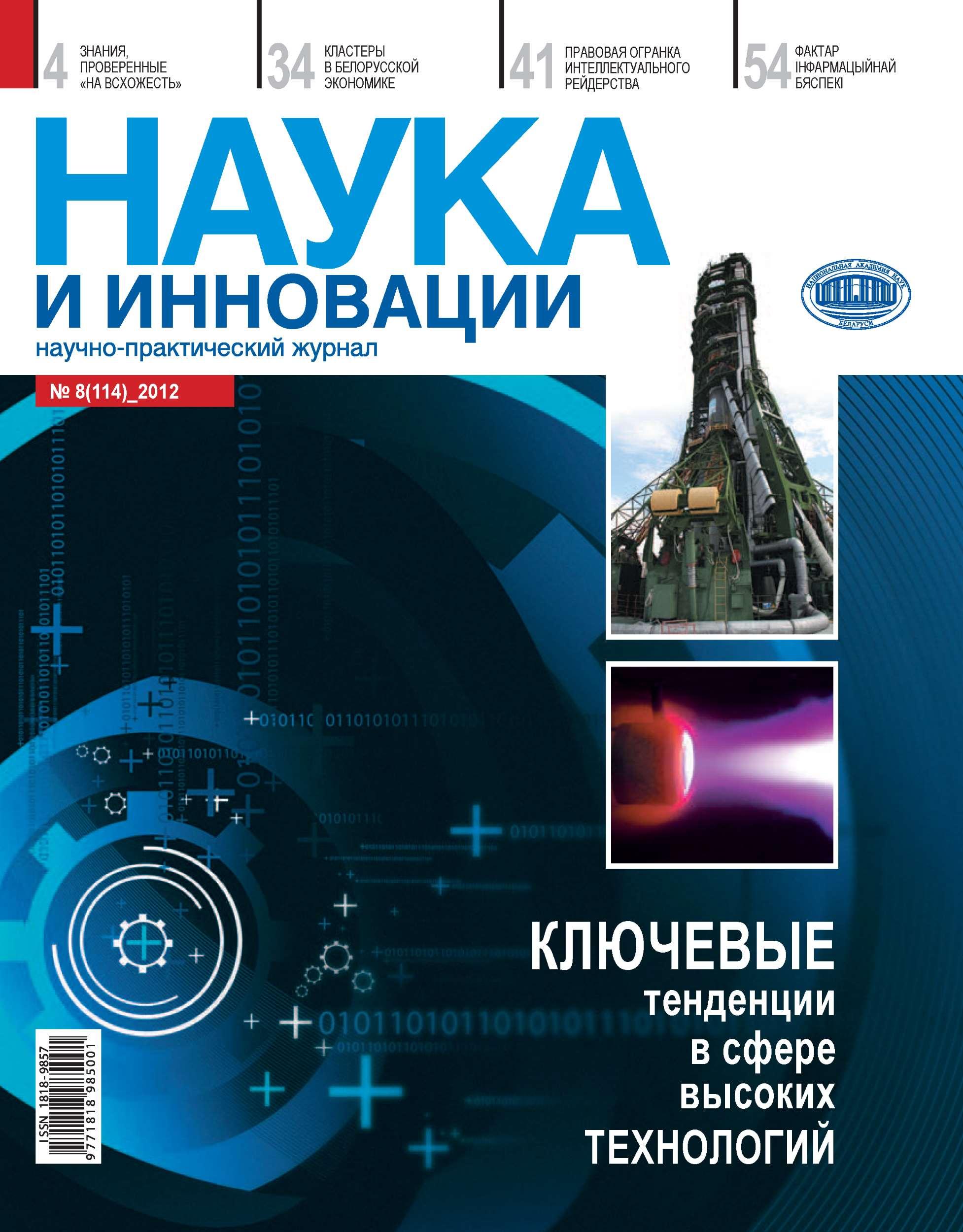 Наука и инновации №8 (114) 2012
