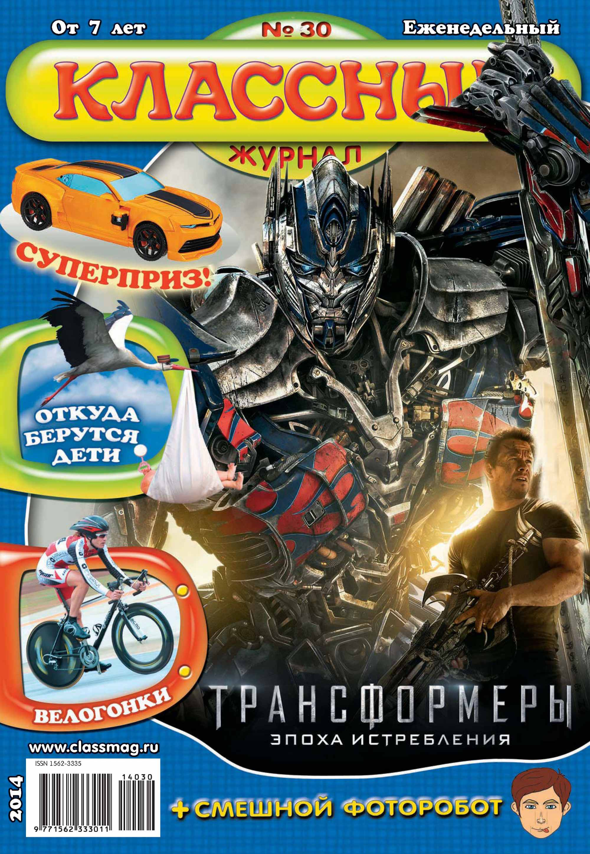 Классный журнал №30/2014