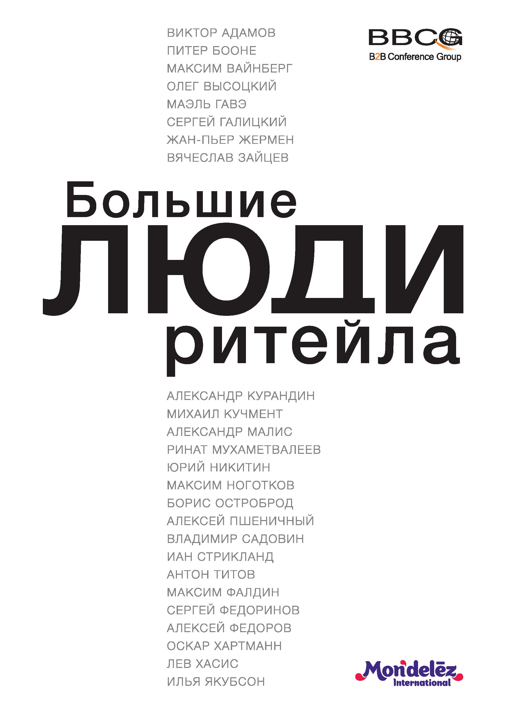 Диана Машкова «Большие люди ритейла»