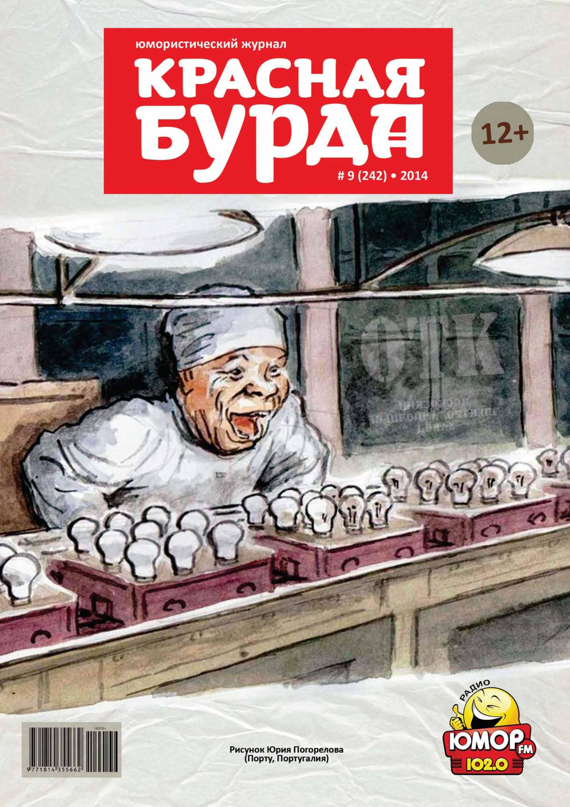 Красная бурда. Юмористический журнал №09 (242) 2014