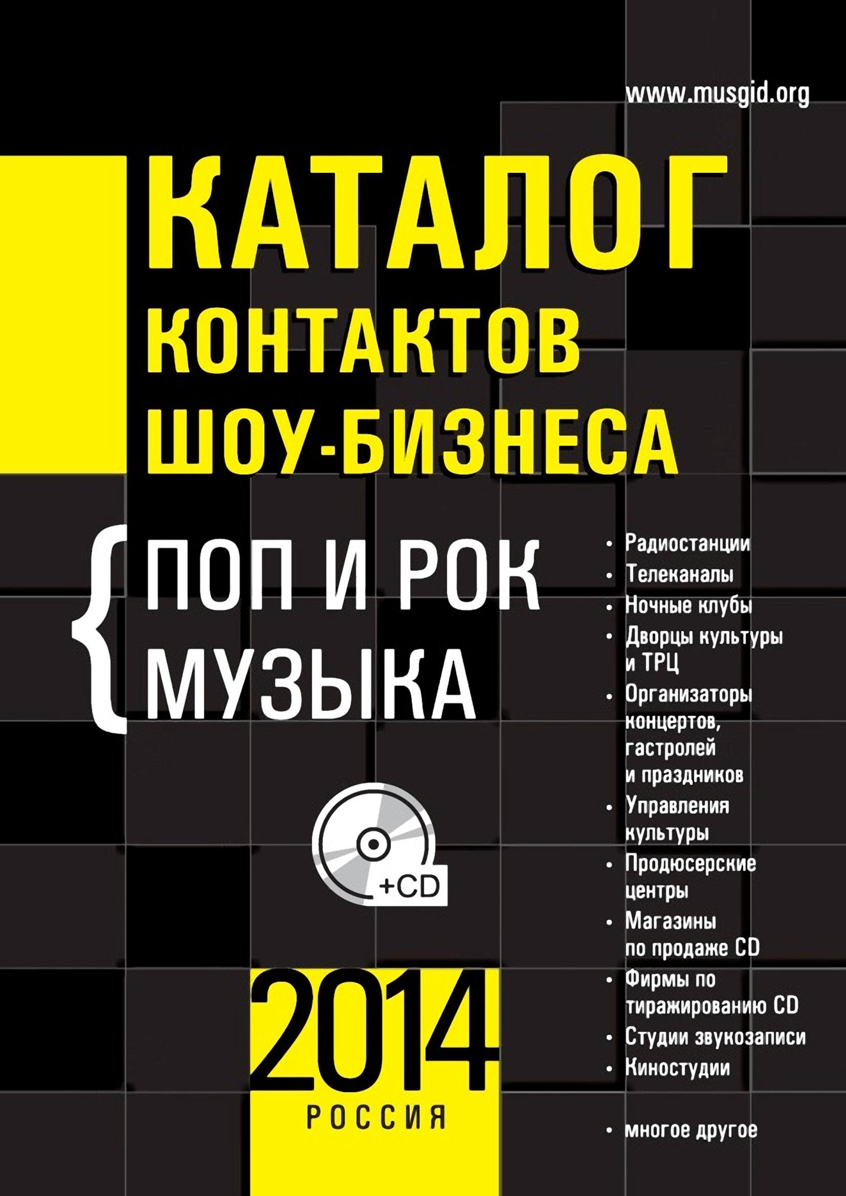Каталог контактов шоу-бизнеса. Россия-2014. Поп и рок музыка