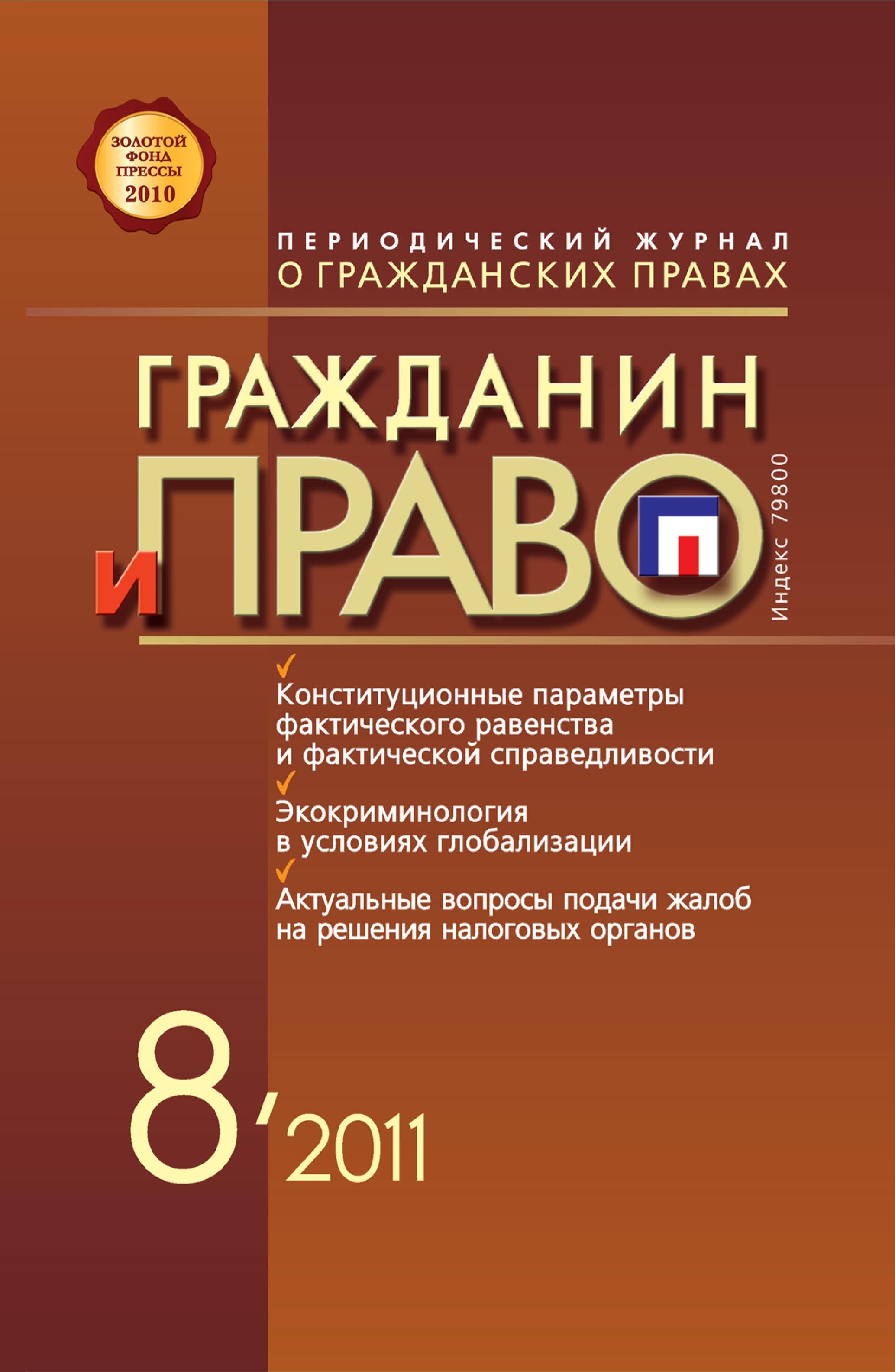 Гражданин и право №08/2011