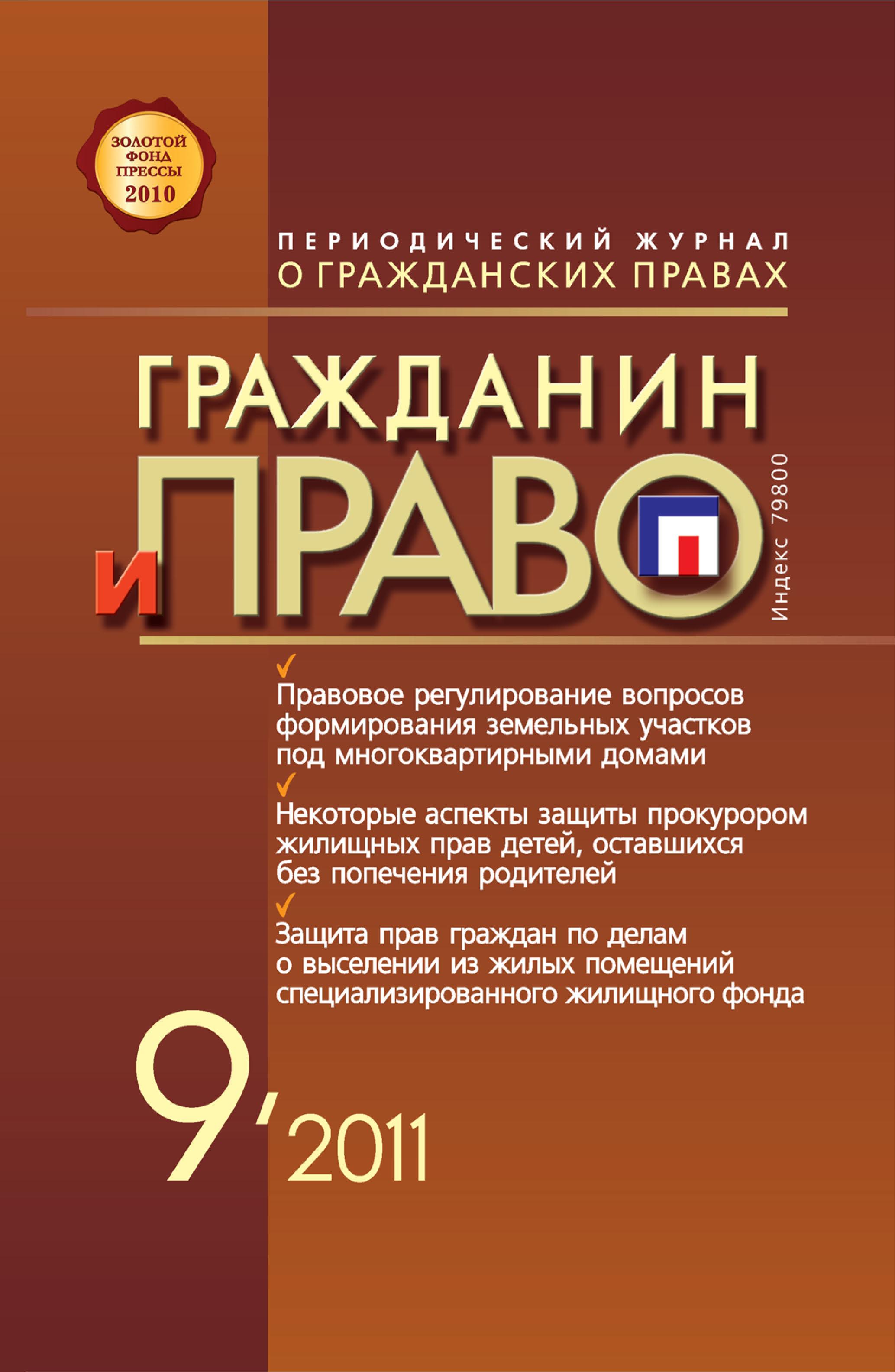 Гражданин и право №09/2011