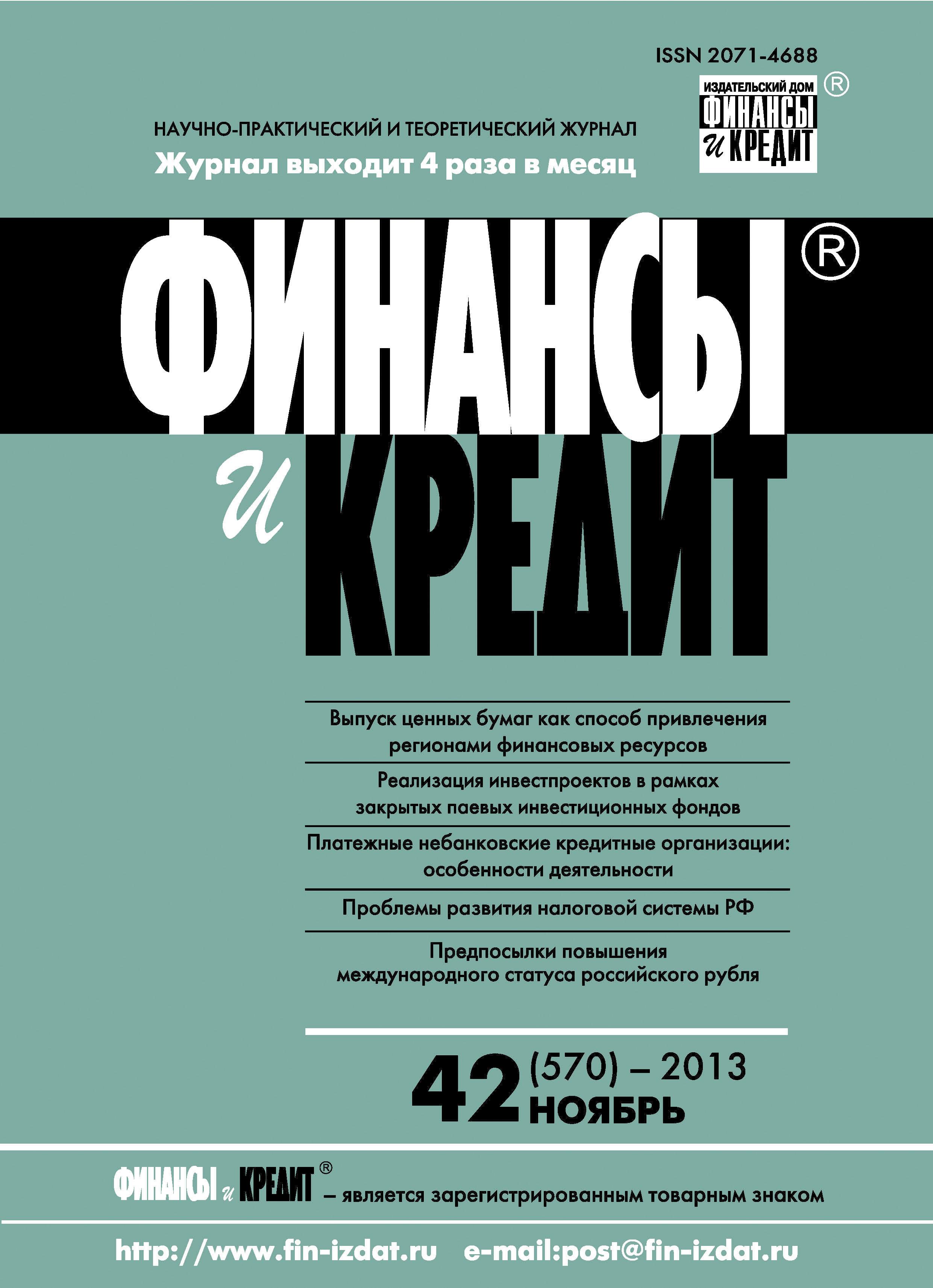 Финансы и Кредит № 42 (570) 2013