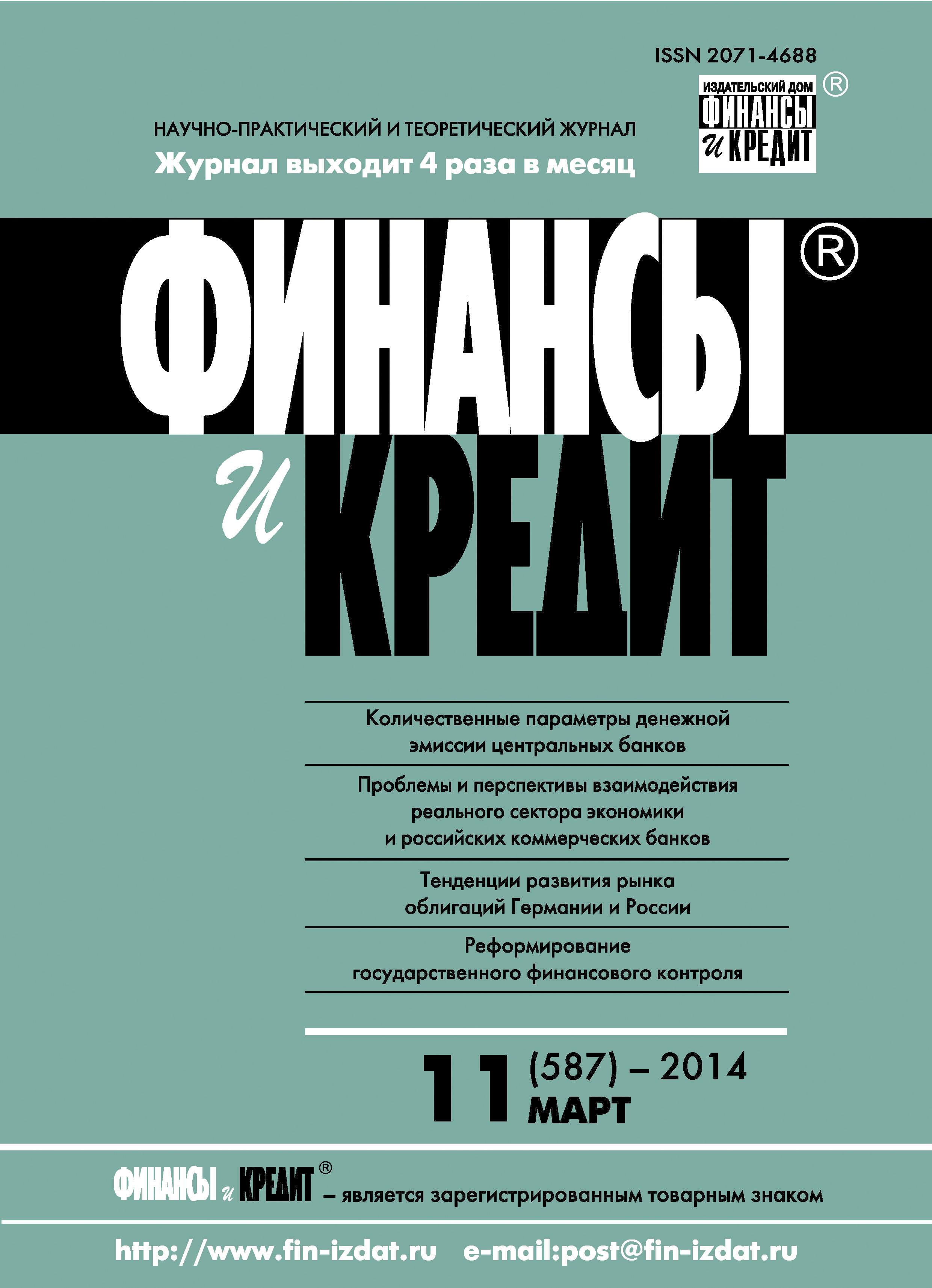 Финансы и Кредит № 11 (587) 2014