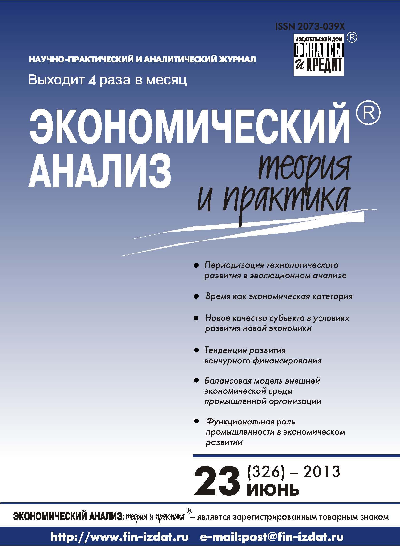 Экономический анализ: теория и практика № 23 (326) 2013