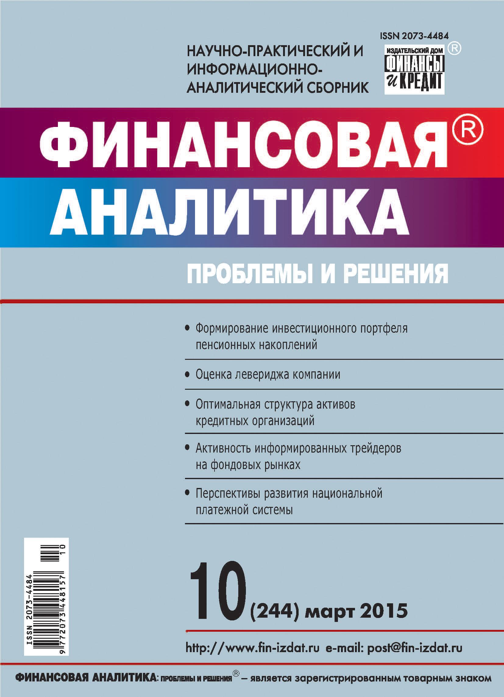 Финансовая аналитика: проблемы и решения № 10 (244) 2015