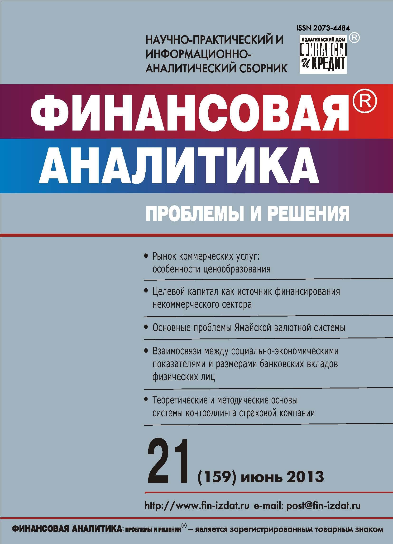 Финансовая аналитика: проблемы и решения № 21 (159) 2013